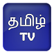 Watch Tamil TV by iDEA LiMiTED
