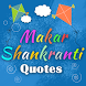 Makar Sankranti Quotes IMAGES by Patel Divya 835