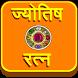 Jyotish Ratna (Gems) by APPSILO