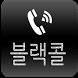 블랙콜 수신전화 고객 일정 관리를 위한최고의 어플~!! by Ch.Moon