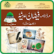 Mahnama Faizan e Madina by Hassan Apps Inc