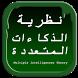 كتاب نظرية الذكاءات المتعددة by Bibliotheque apps