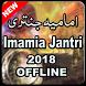 Imamia Jantri 2018 Offline