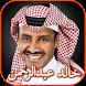 Khaled Abdel Rahman Songs by musicapp
