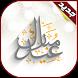 رسائل تهنئه بعيد الأضحى by Shabulaa