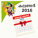 Malayalam Calendar 2016 by Icelab Solutions Pvt Ltd