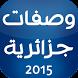 وصفات جزائرية by Bennatv
