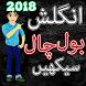 Learn English Talking :Urdu by TopTiam