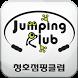 청호점핑클럽 by 무도코리아