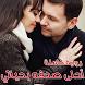 رواية أحلى صدفة بحياتي كاملة by Riwayat 3arabiya