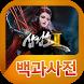 삼검호2 백과사전 by 헝그리앱 게임연구소