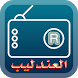 راديو عبد الحليم - Radio Halim by Tizi Apps