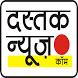 Dastak News Ujjain