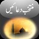 Picker Adhkaar Ordo by Alukah Network