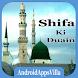 Shifa Duas by androidappsvilla