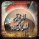 Lazzat-e-Zikr by Romi Apps Studio
