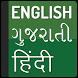 English to Gujarati and Hindi by DualDictionary