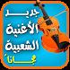 اغاني شعبية مغربية بدون نت by DevAy