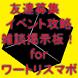 スマボ マルチ募集掲示板 for スマッシュボーダーズ by Playnet.inc