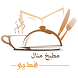 مطبخ منال by Omar Amil hazzaa