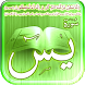 Surah Yaseen - Arabic Reading by Islamic Study - Quran and Hadith