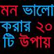 মন ভালো করার ২০ টি উপায় by eKushey Apps