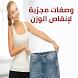 انقاص الوزن في شهر - مجرّبة