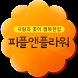 전국꽃배달 피플앤플라워 by (주)뉴런시스템