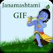 Janmashtami Gif by Vision Info