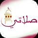 الصلاة فضائلها و أحكامها by IslamproD