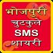 Bhojpuri Jokes SMS Shayari by flatron