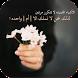 عبارات وكلمات معبرة by mouna aly