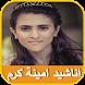 Songs of Amina Karam