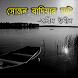 সোজন বাদিয়ার ঘাট | জসীমউদ্দীন