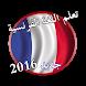 تعلم اللغة الفرنسية جديد 2018 by devloppro