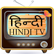 Hindi TV - हिन्दी टीवी by United TV Network
