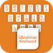 Ukrainian Keyboard by All Language Keyboard
