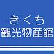 きくち観光物産館 by MoreConcept