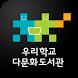 우리학교 다문화 도서관 by (주)알짬교육