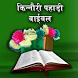 Kinnauri Pahari Bible by Internet Publishing Service