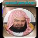 السديس القرآن الكريم كامل by QaHa