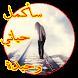 اشعار عراقية حزينة بدون نت