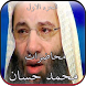 محاضرات الشيخ محمد حسان جزء1 by Dev.abdo