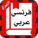 قاموس فرنسي عربي جديد