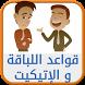قواعد اللباقة والإتيكيت by devlope maroc
