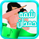 جديد اغاني شمه حمدان ٢٠١٧ by alimostos