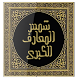 كتاب شمس المعارف الكبرى by teoneApps