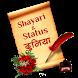 All Shayari and Status by KnocktheWeb