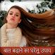 Bal Badhane Ke Gharelu Upay by Desi Zone Studio