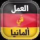 العمل في ألمانيا : دليل شامل by DibDev